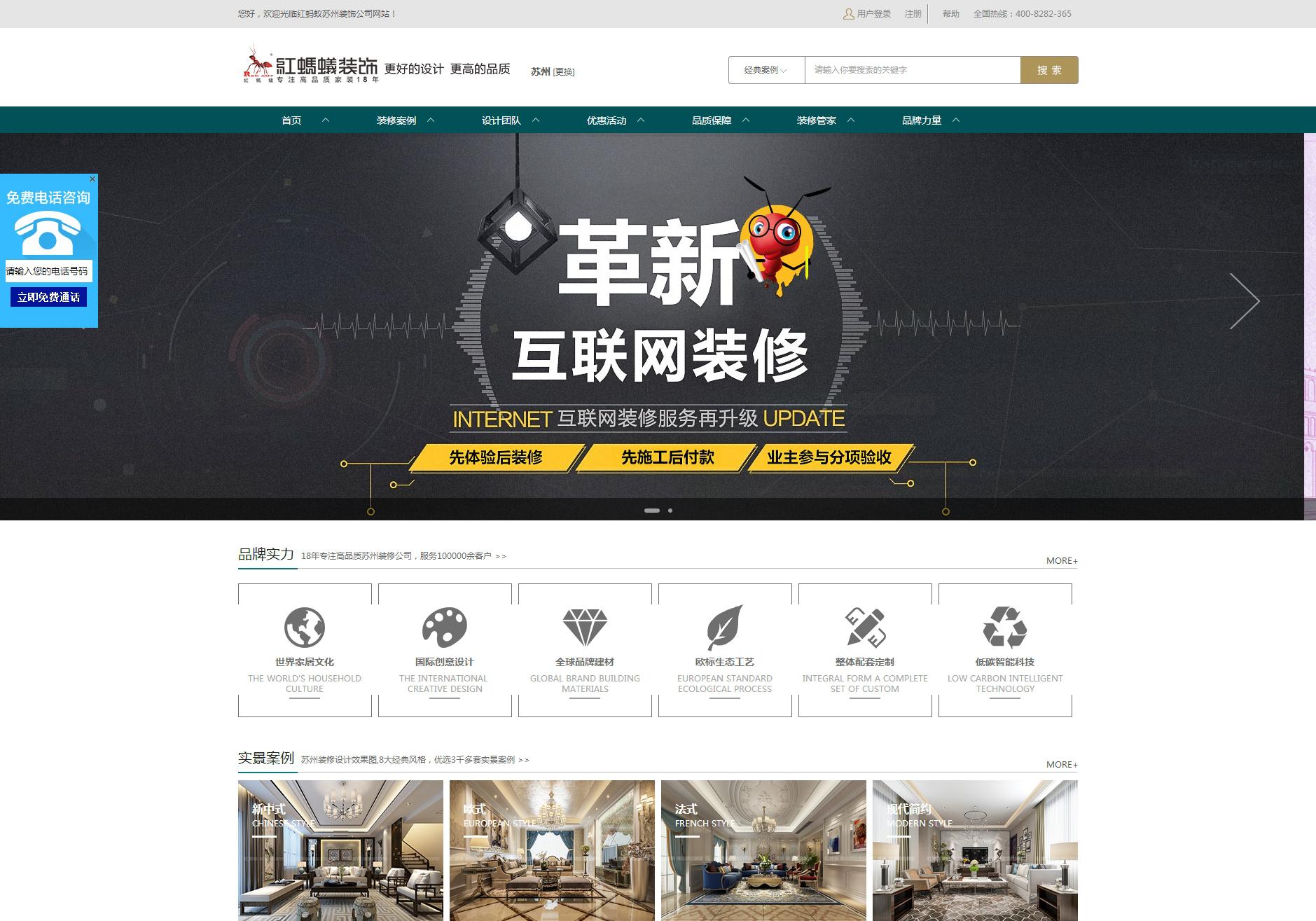 江苏红蚂蚁装饰设计工程有限公司